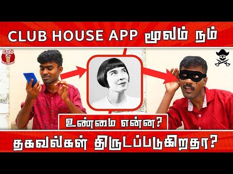 """""""CLUB HOUSE"""" App"""