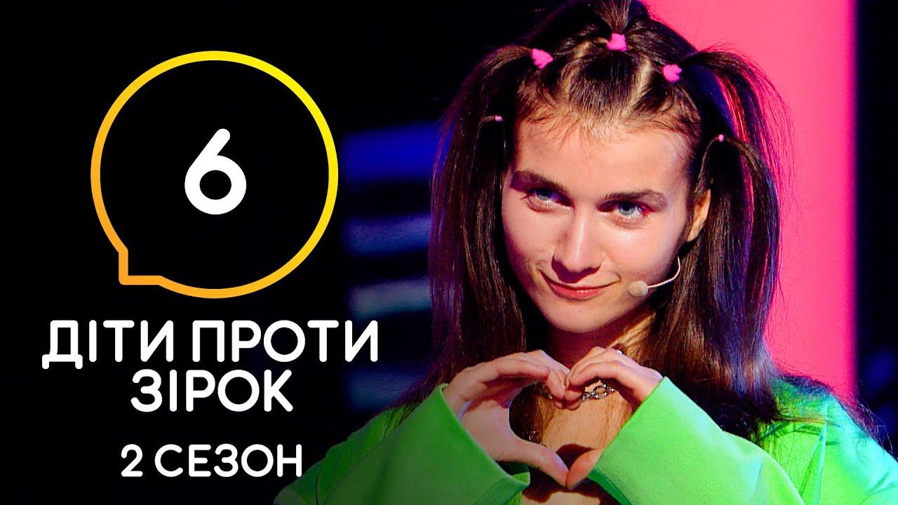 Дети против звезд 2 Сезон 6 Выпуск от 11.11.2020