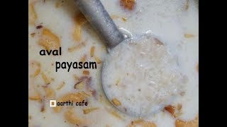 Aval Payasam | Easy Payasam | Rice Flakes Gheer | Poha Gheer |  Navarathri Special