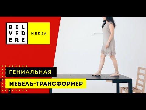 ГЕНИАЛЬНАЯ МЕБЕЛЬ-ТРАНСФОРМЕР