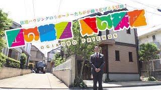 【東京おぎくぼフレンズ】杉並区荻窪のリノベーション大型邸宅!