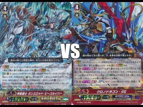 Cardfight Vanguard: Blaster Exceed VS Zodiac Time Beast (GBT-11)