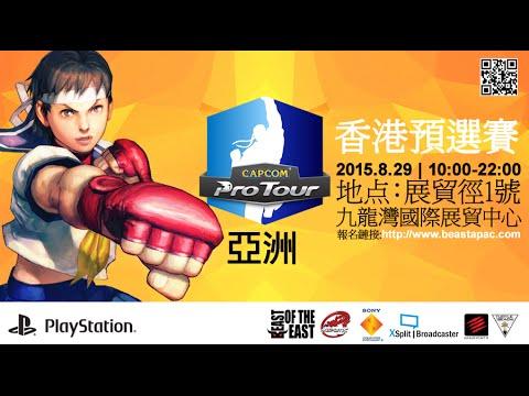 Capcom Pro Tour Asia