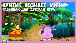 Лунтик Познает Мир.Уроки от Бабы Капы.Что Окружает Лунтика в Лесу.Обучающая Детская Игра