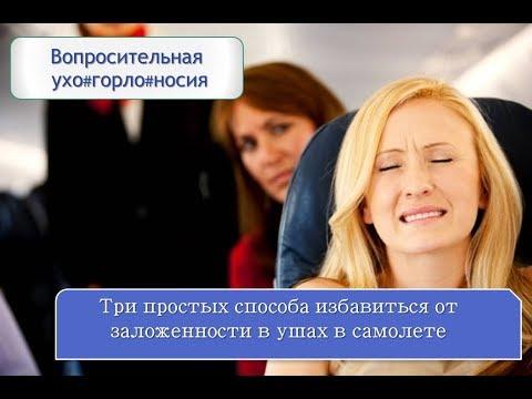 Болят уши при посадке самолета