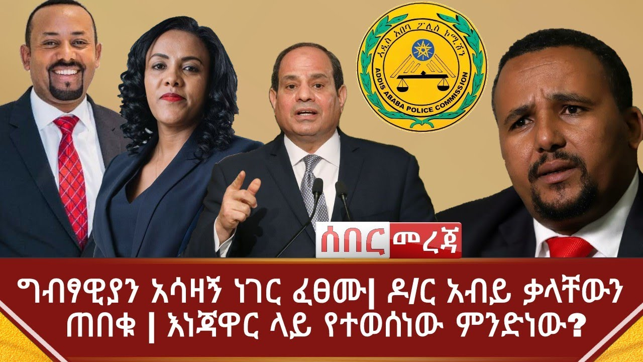 Ethiopia ሰበር መረጃ - ግብፃዊያን አሳዛኝ ነገር ፈፀሙ  ዶ/ር አብይ ቃላቸውን ጠበቁ   እነጃዋር ላይ የተወሰነው ምንድነው?  Abel Birhanu
