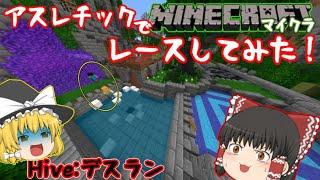 【ゆっくり実況】アスレチックでレース!【マイクラBE:HIVEサーバー】Minecraft統合版