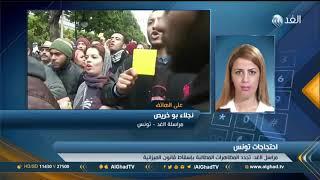 مراسلة الغد: المعارضة التونسية تدعو للتظاهر في ذكرى الثورة احتجاجا على قانون المالية