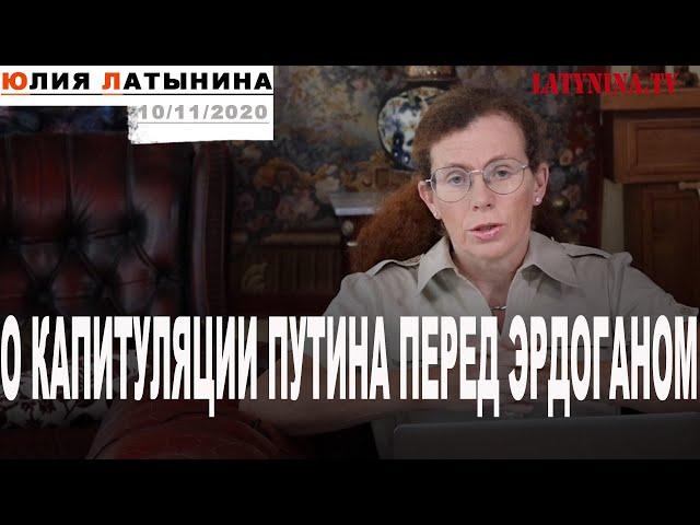 Юлия Латынина / Капитуляция Путина перед Эрдоганом / LatyninaTV /