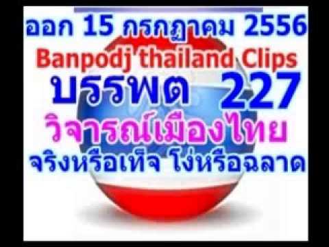 บรรพต 227 วิจารณ์ จริงหรือเท็จ โง่หรือฉลาด   15 กรกฏาคม 2556