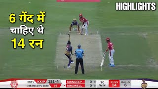 KKR vs KXIP Full Highlights IPL 2020 | Kolkata Knight Riders vs Kings XI Punjab Highlights 2020