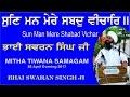 Sun Man Mere Shabad Vichar By Bhai Swaran Singh Ji
