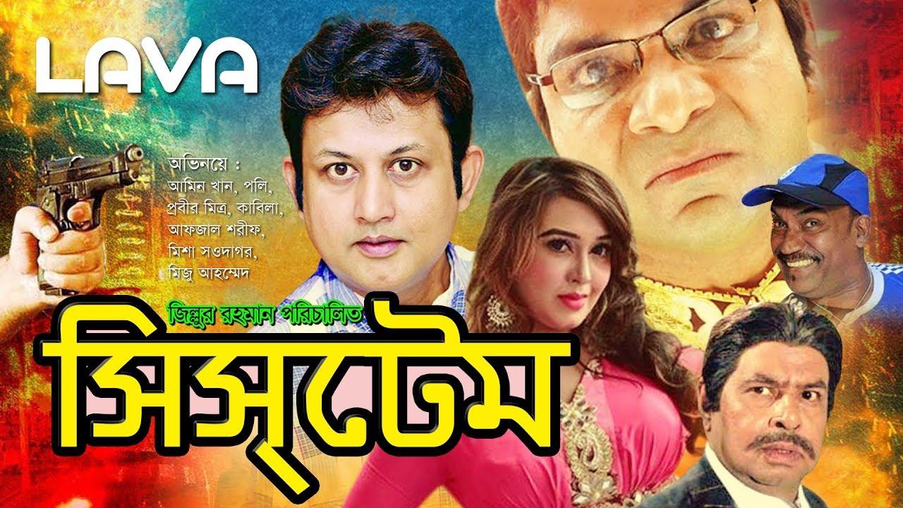 System | সিস্টেম | Amin Khan, Poly, Misha | Bangla Full Movie