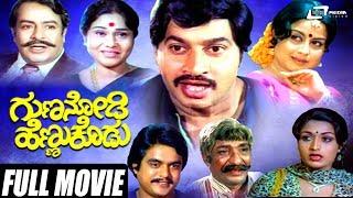 Guna Nodi Hennu Kodu | Kannada Full Movie | Srinath | Manjula | Love Story Movie