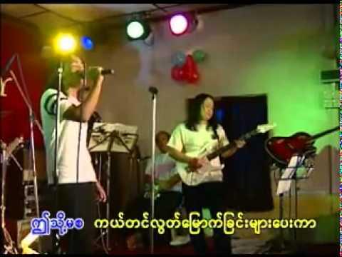 Burmese Song - Sang Pi (MYC)
