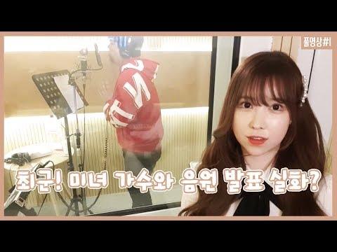180425 [1] 최군! 미녀가수 천소아와 음원 발표 실화!? 녹음 현장 최초 공개 - KoonTV