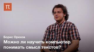 Компьютерная лингвистика - Борис Орехов
