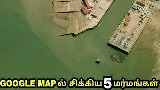 google map மூலமாக கண்டறிந்த 5 மர்ம இடங்கள் | 5 Unbelievable places found on Google map