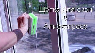 Магнитная щетка для мытья окон с Алиэкспресс