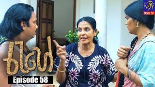 Rahee - රැහේ | Episode 58 | 05 - 08 - 2021 | Siyatha TV Thumbnail