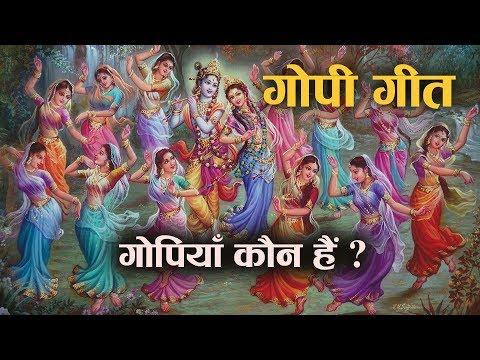 गोपी गीत | Gopi Geet by Swami Mukundananda - Part 1 | गोपियाँ कौन हैं ? |  Who are Gopis ?