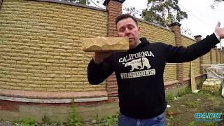 Забор из кирпича ФАГОТ видео: кирпич красный Керамо ЕФТ100, Слоновая кость ЛЕФ100