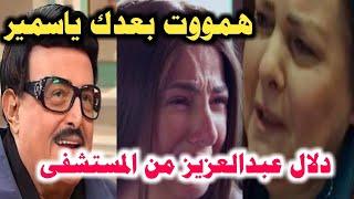 عاجل,بكاء وانهيار دلال عبدالعزيز لحظة تلقيها خبر وفاة سمير غانم داخل المستشفى