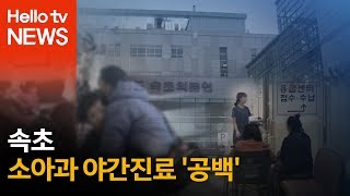 속초 소아과 야간진료 '공백'