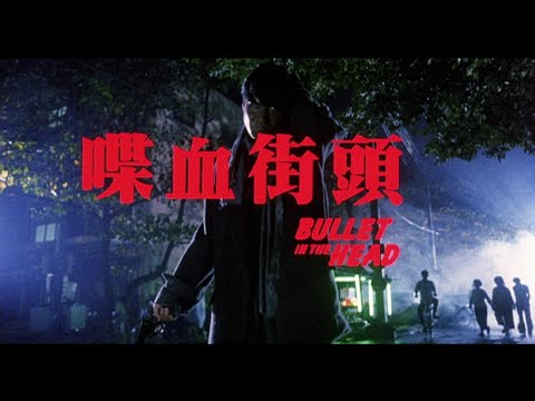 Download [Trailer] 喋血街頭 ( Bullet In The Head )