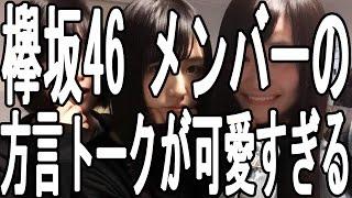 欅坂46 メンバー 平手 友梨奈 長濱 ねる 石森 虹花の 方言トークが可愛...