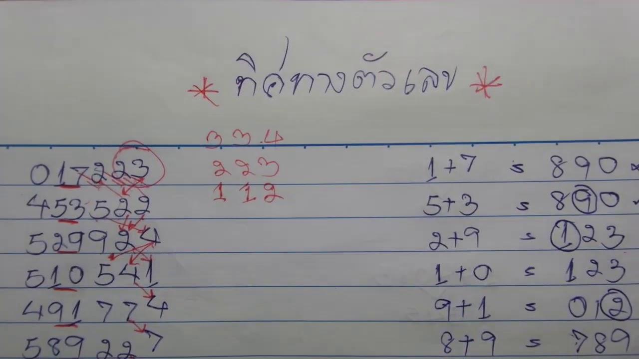 2ตัวบน3ตัว1/12/63งวดก่อน 16 61