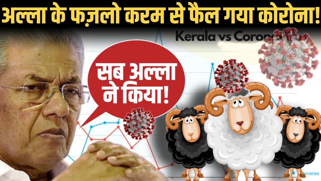 Quran के बाद केरल से निकला Koरोना | Kerala Model Vs UP Model | Satya Sanatan