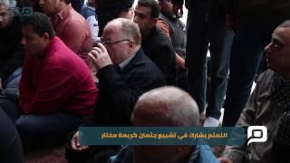 مصر العربية | النمنم يشارك في تشييع جثمان كريمة مختار