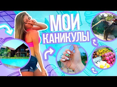 МОИ КАНИКУЛЫ В ТАЙЛАНДЕ // 2 НЕДЕЛИ НА ОСТРОВЕ
