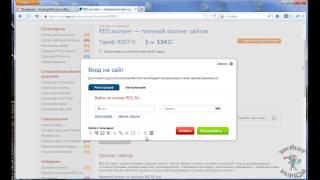 Хостинг Reg.ru. Заказываем услугу хостинга.(, 2013-07-09T05:54:20.000Z)