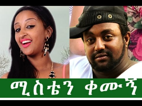 Misten Kemugn (Ethiopian Movie)