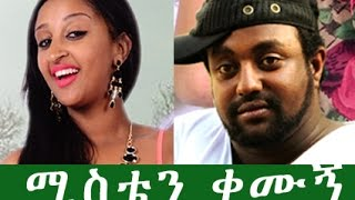 New Ethiopian Movie - Misten Kemugn (ሚስቴን ቀሙኝ ሙሉ ፊልም) Full 2015