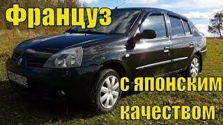 Обзор Renault Symbol. Французский запорожец или отличный авто?!
