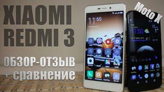 XIAOMI REDMI 3 обзор - отзыв / СРАВНЕНИЕ с Moto X