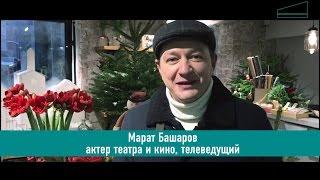 Марат Башаров поздравляет театр Камала