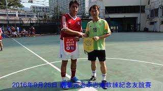 2016.09.25 黃文偉(南華元老)足球學校 vs 鴨脷