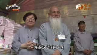 【混元禪師隨緣開示131】  WXTV唯心電視台
