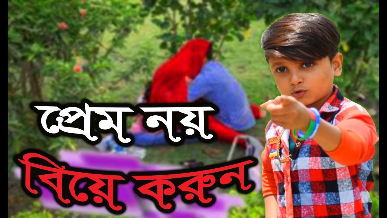Soto Dada Comedy Video | প্রেম নয় বিয়ে করুন | New Bangla Funny Video | FK Music Comedy Video