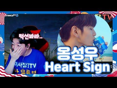 [이사장TV] K-POP M/V Reaction 옹성우 (ONG SEONG WU) - HEART SIGN 턱선에 손 베여서 피나요 지금