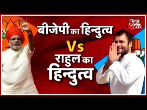 PM Modi Vs Rahul: Strategies For 2019 General Elections