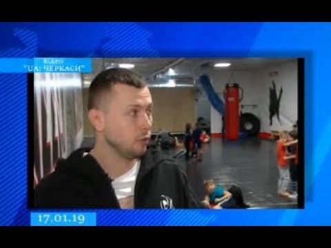 ТРК ВіККА: Черкаські борці готуються до змагального сезону за допомогою танців і боксу