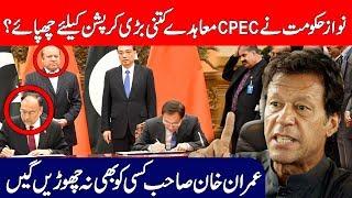 WAZIR E AZAM IMRAN KHAN SAHIB CPEC AGREEMENT SAB KAE SAMNE LAIN | 1Click to know
