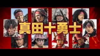 映画『真田十勇士』特別映像ストーリー編