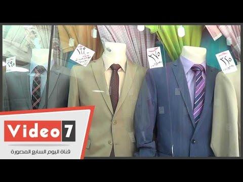 e82feebeb لو فرحك فى العيد .. أعرف أسعار البدل بمحلات وسط البلد | FunnyCat.TV