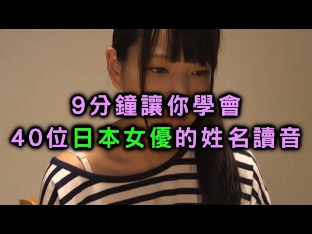 9分鐘讓你搞懂日本無俚頭的姓氏 【搞歷史015】